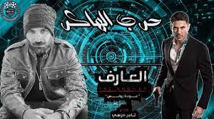 تفاصيل فيلم العارف 2021 | بطولة احمد عز و احمد فهمي