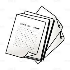 「書類」の画像検索結果