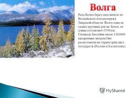 Презентация на тему самых больших рек России Подготовила  3 Река