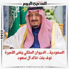 صحيفة المصري اليوم | السعودية .. الديوان الملكي ينعى الأميرة نوف بنت خالد  آل سعود