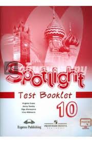 Книга Английский язык Английский в фокусе класс  Английский в фокусе 10 класс Контрольные задания