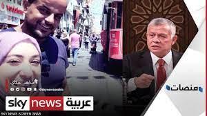 ملك الأردن يتصل بسيدة اتهمت بالإساءة إليه | منصات سكاي نيوز عربية
