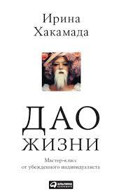 Цитаты из книги «<b>Дао жизни</b>: Мастер-класс от убежденного ...