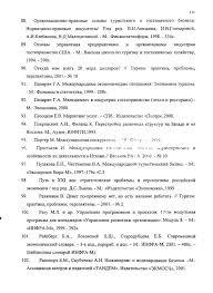 Аспирантура рф библиография к диссертации список литературы  Ниже приведен пример оформления списка литературы к защищенной диссертации