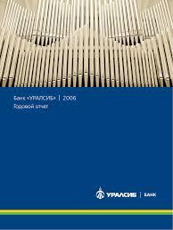 Годовой отчет Банк УРАЛСИБ