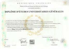 Дипломы ru Диплом об общем университетском образовании специальность филолог лингвист университет Ренн 2 Франция Удостоверение