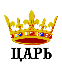「царь」の画像検索結果