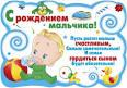 Поздравительная открытка с новорожденным мальчиком