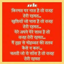 Beautiful God Quotes In Hindi Best of Dear God Wah Kya Baat Hai Pinterest Dear God Hindi