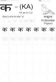 1 Writing Letter A Hindi Consonants Worksheets Alphabet – vinhtran.co