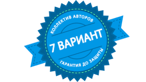Заказать отчёт по практике Купить отчет по практике variant ru garantiya