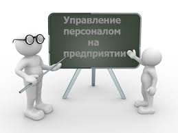 Дипломная работа hr менеджера на заказ по лучшим ценам от  Сложности в написании и пути решения Диплом Управление персоналом