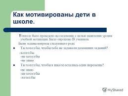 Презентация на тему КУРСОВАЯ РАБОТА Формирование мотивации  2 Как мотивированы