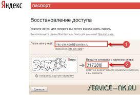 Как восстановить пароль на Яндекс почте восстановление доступа
