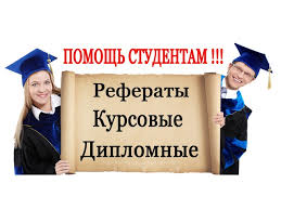 написание рефератов курсовых дипломных Другое Душанбе  написание рефератов курсовых дипломных