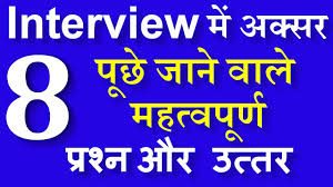 08 Common Job Interview Questions And Answers In Hindi Job Interview Best Tips In Hindi
