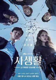 Private Lives Review – K is for Kdrama