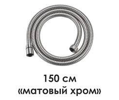 <b>Шланг для душа WasserKRAFT</b> Wern A100 купить в Москве ...