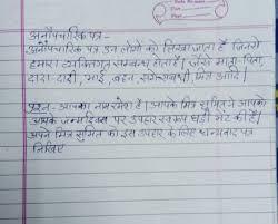 Formal Invitation Letter In Hindi Inspirationalnew Perfect Hindi ...