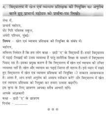 Resume Letter In Hindi Jobsxs Com