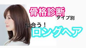 似合う髪型 第2弾 ロングヘアはどう選ぶ骨格診断タイプ別で解説 Youtube