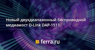 Новый двухдиапазонный беспроводной <b>медиамост D</b>-<b>Link DAP</b> ...