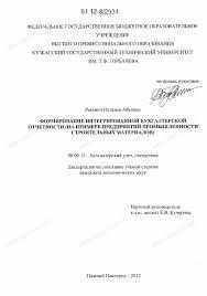 Диссертация на тему Формирование интегрированной бухгалтерской  Диссертация и автореферат на тему Формирование интегрированной бухгалтерской отчетности научная электронная