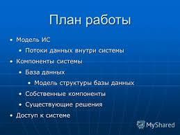 Презентация на тему Дипломная работа Выполнил студент Сафроненко  3 План работы