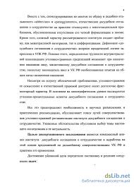 досудебного соглашения о сотрудничестве и его уголовно правовое  Институт досудебного соглашения о сотрудничестве и его уголовно правовое значение