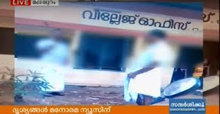 Image result for village officer kerala