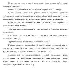 diplom shop ru Официальный сайт Здесь можно скачать  Диплом Повышение эффективности использования собственного капитала Повышение эффективности использования собственного капитала Диплом Повышение