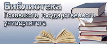 Монтаж и эксплуатация оборудования и систем газоснабжения  2011 2018 Псковский Государственный Университет