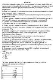 Все работы студента alinatrof Клуб студентов Технарь  Метрология стандартизация и сертификация Контрольная работа Вариант № 4