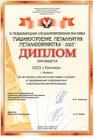 Сертификаты ООО Тактика  Диплом за продвижение современных автоматизаций 2005