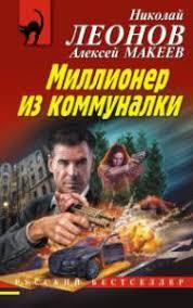 Купить книгу Миллионер из коммуналки <b>Леонов Н</b>.И., <b>Макеев А</b>.В ...