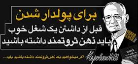 Image result for رمز پولدار شدن