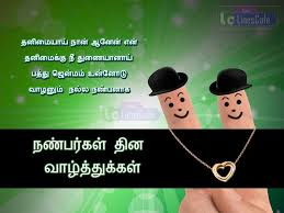 tamil nanbargal thinam kavithai images and wishes es for friendship day in tamil