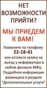 БУ МФЦ г Омск Главная Баннер платных услуг