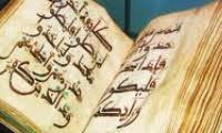 Image result for تاریخگذاری آیات قرآن از نگاه ریچارد بل