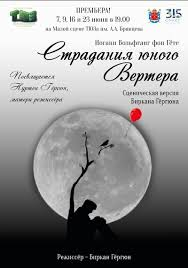 <b>Премьера</b>! «<b>Страдания юного Вертера</b>», 16+   ВКонтакте