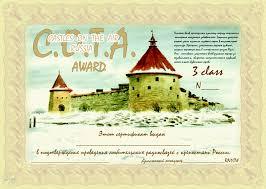 Условия Для выполнения условий диплома необходимо провести связи наблюдения с радиостанциями работающими из крепостей замков фортов фортификационных сооружений