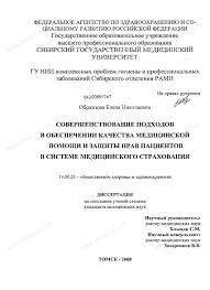 Диссертация на тему Совершенствование подходов в обеспечении  Диссертация и автореферат на тему Совершенствование подходов в обеспечении качества медицинской помощи и защиты прав