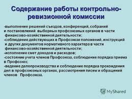 Презентация на тему Контрольно ревизионная работа в Профсоюзе  7 Содержание работы контрольно ревизионной комиссии