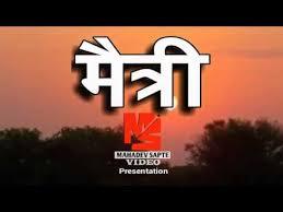 Marathi Friendship SMS   Mahadev Sapte - YouTube