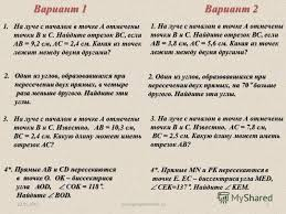 Презентация на тему Урок Контрольная работа Основные  2 konspekturoka ru2