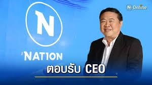ข่าววันนี้ | อดิศักดิ์ ตอบรับตำแหน่งซีอีโอ เนชั่นทีวี - Nationtv