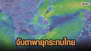 จับตา! ตลอดสัปดาห์นี้อาจมีพายุ 3 ลูกเข้าไทย เรียงคิว 11 ต.ค. จนถึง 19 ต.ค.