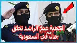 سعوديون يحتفون بالجندية عبير الراشد بأمثالك نفخر - YouTube