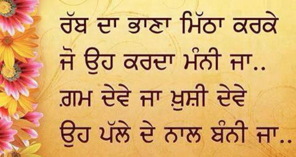 punjabi whatsapp status for friends