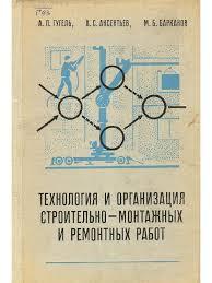 Курсовая работа Технология организации строительного производства  Технология и организация строительного производства курсовая работа